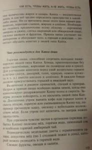 фото страниц Аюрведа. Философия и травы #7