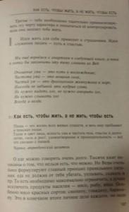 фото страниц Аюрведа. Философия и травы #2