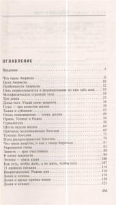 фото страниц Аюрведа. Философия и травы #4