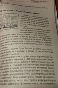фото страниц Аюрведа. Философия и травы #9
