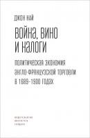Книга Война, вино и налоги. Политическая экономия англо-французской торговли в 1689-1900 годах