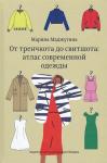 Книга От тренчкота до свитшота: атлас современной одежды
