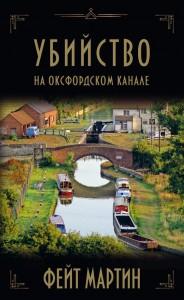 Книга Убийство на Оксфордском канале