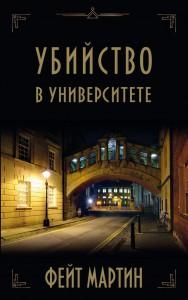 Книга Убийство в университете