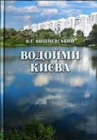 Книга Водойми Києва