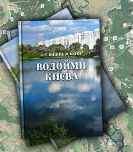 фото страниц Водойми Києва #2