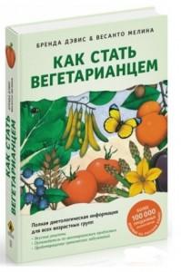 Книга Как стать вегетарианцем