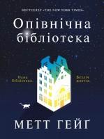 Книга Опівнічна бібліотека