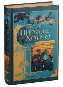 Книга Шерлок Холмс: повести и рассказы