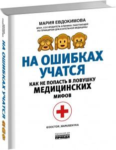 Книга На ошибках учатся. Как не попасть в ловушку медицинских мифов