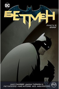 Книга Бетмен. Книга 10. Епілог
