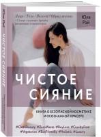 Книга Чистое сияние. Книга о безопасной косметике и осознанной красоте