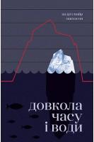 Книга Довкола часу і води
