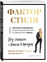 Книга Фактор стиля. Секретное руководство по достижению легкого и современного образа