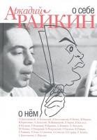 Книга Аркадий Райкин. О себе. О нем