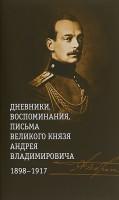 Книга Дневники, воспоминания, письма великого князя Андрея Владимировича 1898-1917