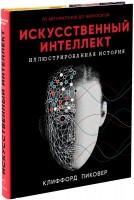 Книга Искусственный интеллект. Иллюстрированная история