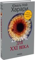 Книга 21 урок для 21 века. Цветное коллекционное издание
