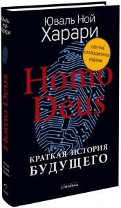 Книга Homo Deus. Краткая история будущего. Цветное коллекционное издание