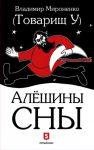 Книга Алешины сны
