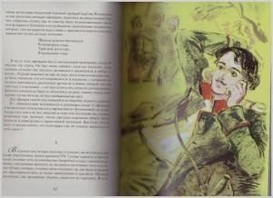 фото страниц Кавказские произведения #6