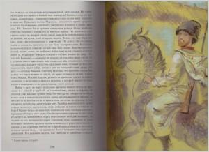 фото страниц Кавказские произведения #7