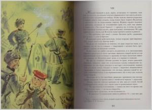 фото страниц Кавказские произведения #5