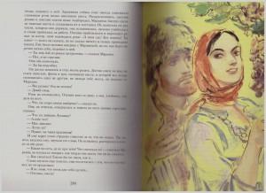 фото страниц Кавказские произведения #12