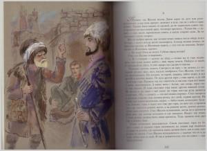 фото страниц Кавказские произведения #10