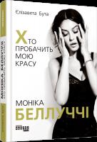 Книга Моніка Беллуччі. Хто пробачить мою красу