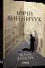 Книга Вілла Деккера