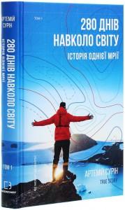 фото страниц 280 днів навколо світу (суперкомплект з 2 книг) #6