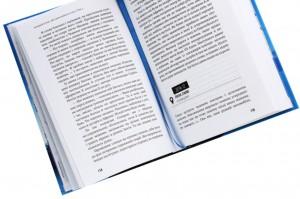фото страниц 280 днів навколо світу (суперкомплект з 2 книг) #8