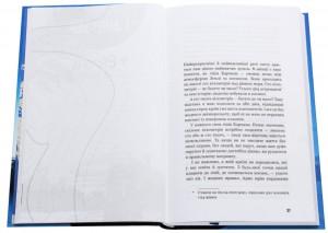 фото страниц 280 днів навколо світу (суперкомплект з 2 книг) #7
