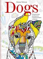 Книга Dogs. Творческая раскраска симпатичных собачек