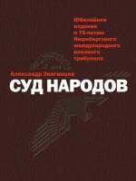Книга Суд народов