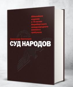 фото страниц Суд народов #2