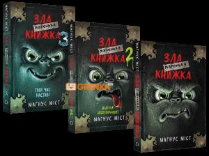 Маленька зла книжка (суперкомплект з 3 книг)