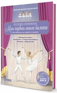Книга Моя первая книга балета. Всё о балетных па, либретто и музыке (+CD-ROM)