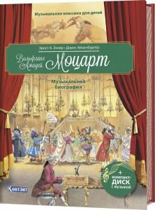 Книга Вольфганг Амадей Моцарт. Музыкальная биография (+CD-ROM)