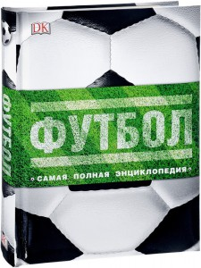Книга Футбол. Самая полная энциклопедия