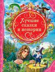 Книга Лучшие сказки и истории
