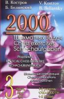 Книга 2000 шахматных задач. Решебник. 1-2 разряд. Часть 3. Шахматные комбинации