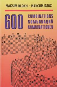 Книга 600 Комбинаций