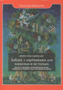 Книга Азбука с картинками для взрослых и не только