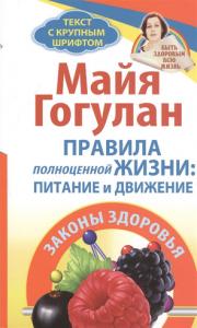 Книга Правила полноценной жизни: питание и движение. Законы здоровья