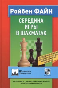 Книга Середина игры в шахматах
