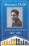 Книга Шахматное творчество 1962 - 1967