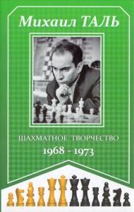 Книга Шахматное творчество 1968 - 1973