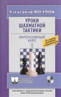 Книга Уроки шахматной тактики. Интенсивный курс 2